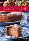 Österreichische Küche ( in Koreanisch)